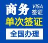 荷兰商务签证[全国办理]