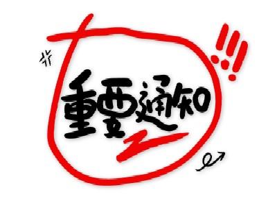 中国公民注意近期出行荷兰关于申根签证有效期问题