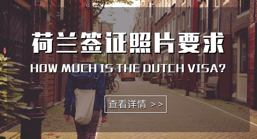 荷兰签证照片要求