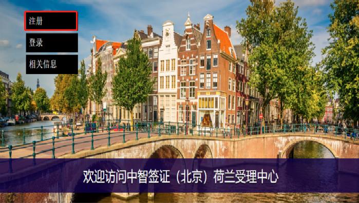 荷兰签证预约2