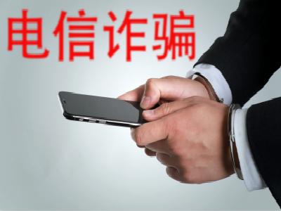 再次提醒在荷的中国侨民谨防电信诈骗