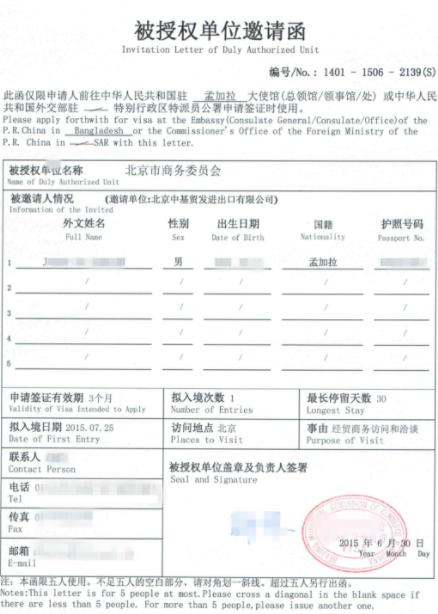 荷兰签证邀请函模板