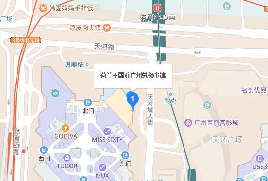 荷兰驻广州领事馆地址