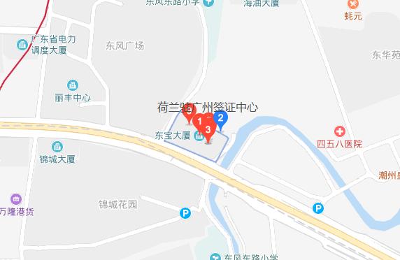 广州荷兰签证中心地址