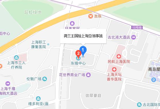荷兰驻上海领事馆地址