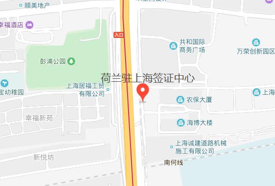 上海荷兰签证中心地址