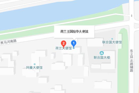 荷兰驻北京大使馆地址