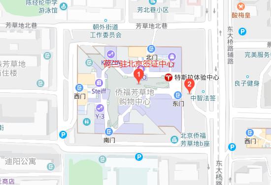 北京荷兰签证中心地址