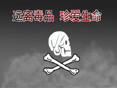 荷兰法律严控毒品,呼吁中国公民自觉远离