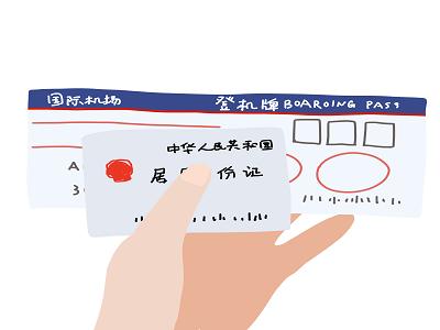 在登机前发现身份证丢失怎么办?